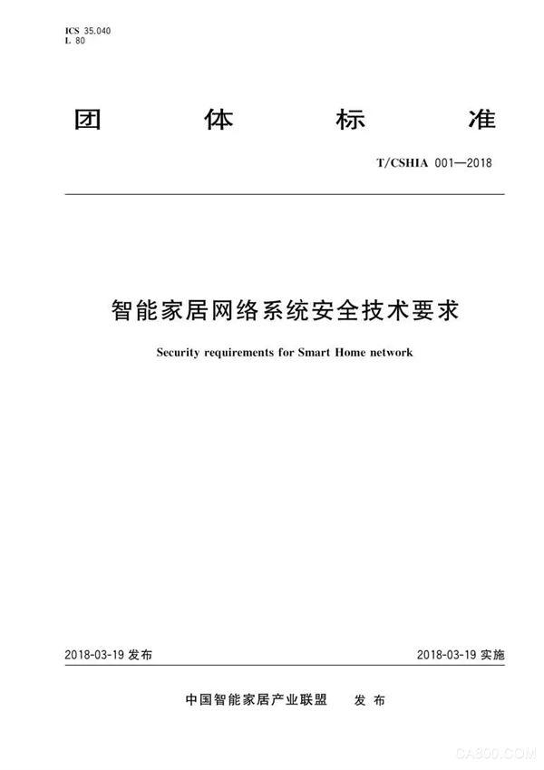 中国,智能家居,产业联盟,网络,安全