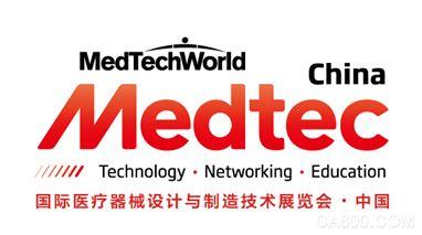 2018Medtec,第十四届,医疗器械,设计