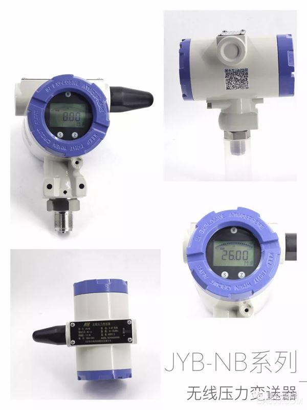 工业传感器制造商,温湿度变送器,无线压力变送器,液位变送器