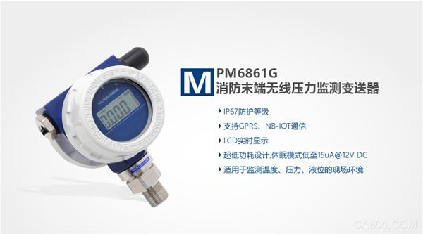 智能无线压力(液位)变送器,无线通讯,智能仪表,仪表数据