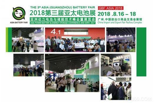 电池展,动力,储能,GBF ASIA 2018