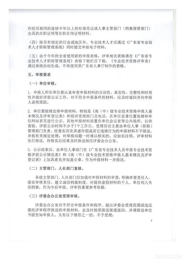通知,申报评审,粤机学