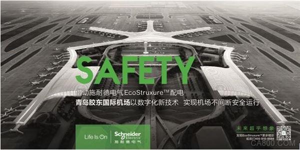 机场,电源,安全,施耐德电气,低压