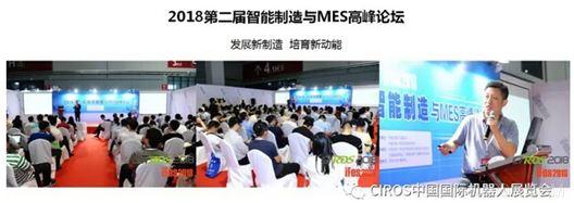 国际,智能工厂装备,展览会,工业机器人