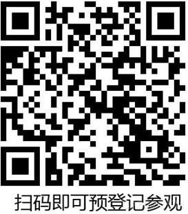交流,技术展,智能,中国制造,新产品
