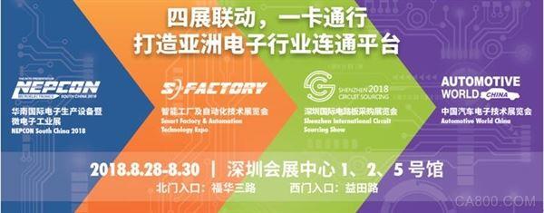 NEPCON,技术展,智能,系统集成