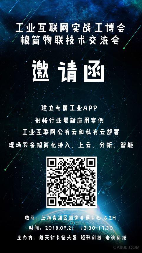 """设备银行,黄埔工业极简技术培训,智物联"""",活动"""