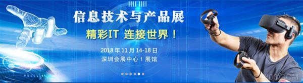 高交会,信息技术与产品展