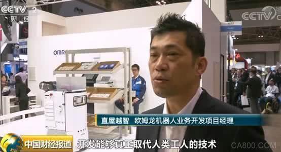 工业机器人,东京国际展览中心