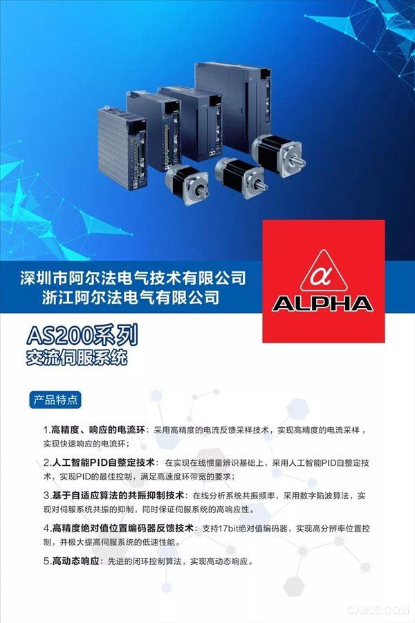 国际机床展,变频器,PLC,电梯一体化机,触摸屏,伺服系统