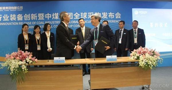 艾默生,中国广核集团,中国海洋石油