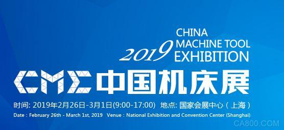 CME,上海机床展