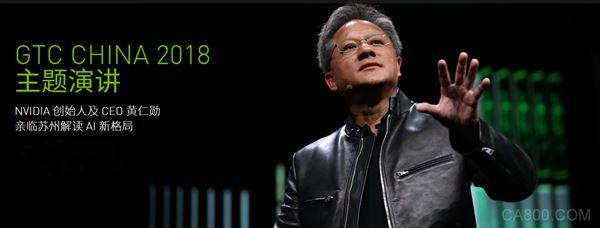 英伟达GPU技术大会,人工智能,无人驾驶,计算机图形
