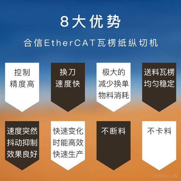 伺服,应用,系统,造纸,控制,CANOpen总线,纵切机,EtherCAT