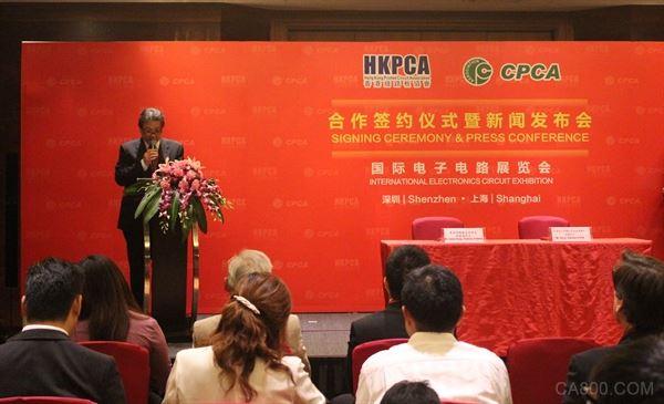 国际电子电路展览会,新闻发布会