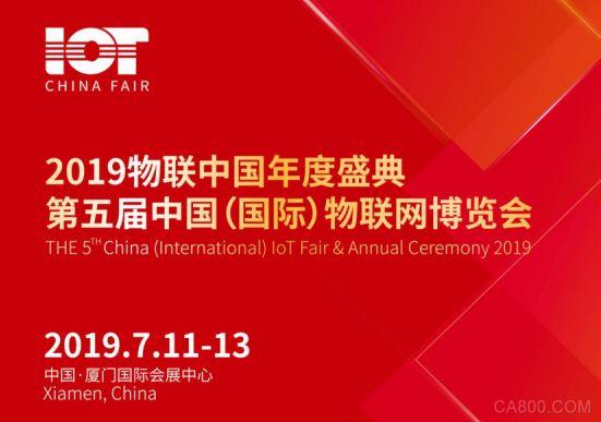 CIoTF2019,物联网解决方案、应用成果展
