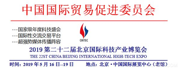 科博会,北京国际科技产业博览会