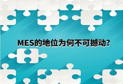 实施mes系统软件软件项目是贯彻mes系统软件本身的管理流程标准的过程