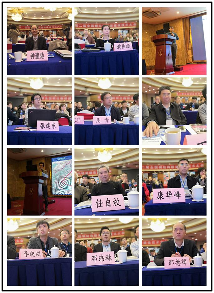 耐蚀钢产业技术创新战略联盟,钢结构桥梁建设技术大会