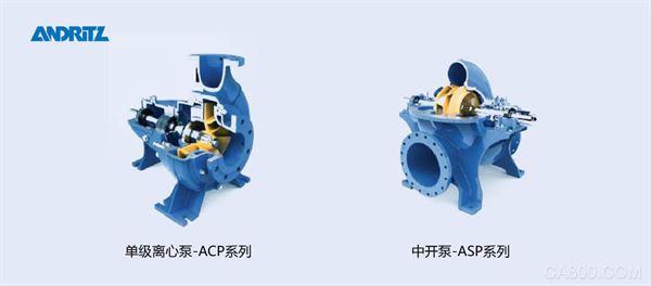 安德里茨(中国)有限公司进驻第八届上海国际泵管阀展览会