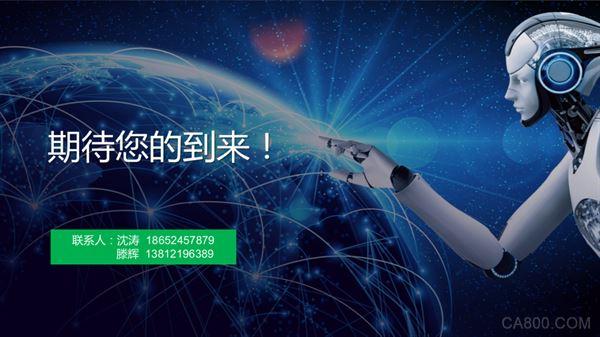 智能制造应用发展论坛,机床及智能装备产业博览会