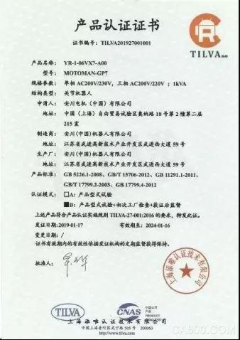 安川电机,CR认证,YRC1000micro,GP7