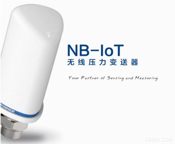 产品方案   供水管网的无线压力检测