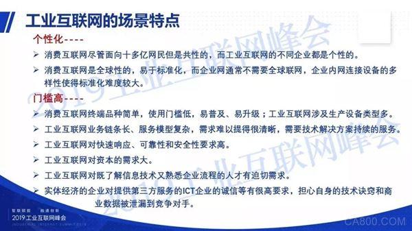 2019工业互联网峰会,中国工程院院士邬贺铨,人工智能