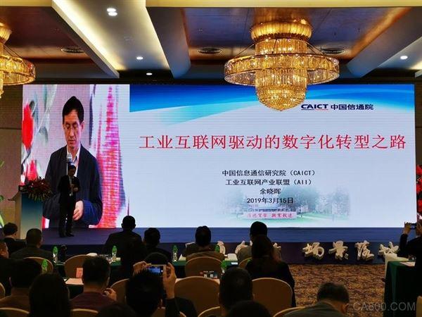 广东工业互联网推动制造业高质量发展高峰论坛,产业联盟