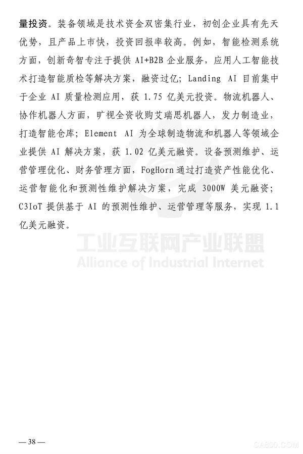工业互联网产业联盟,《工业智能白皮书》(2019讨论稿)