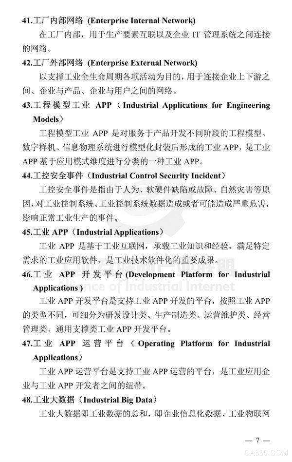 工业互联网,术语和定义