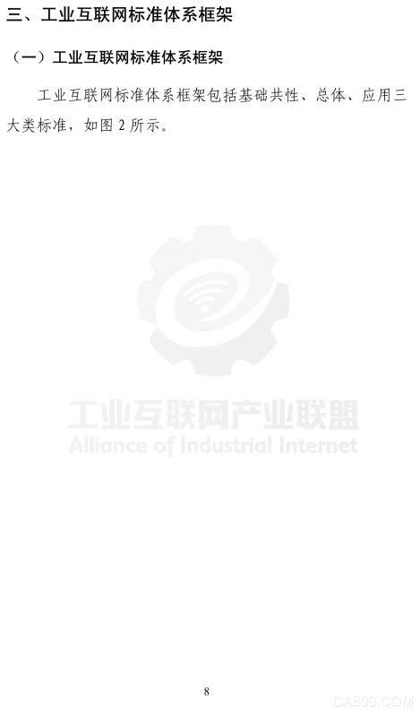 工业互联网标准体系(版本2.0),框架及重点标准化方向