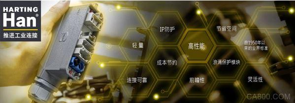 Han®,连接器,机械
