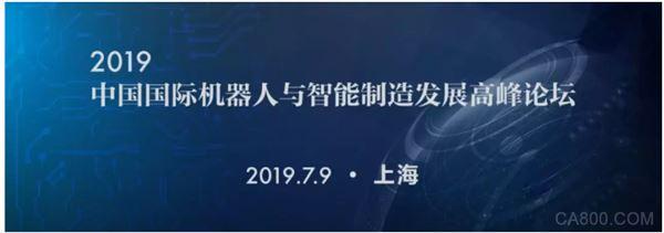2019中国国际机器人与智能制造发展高峰论坛会议内容重磅公布!