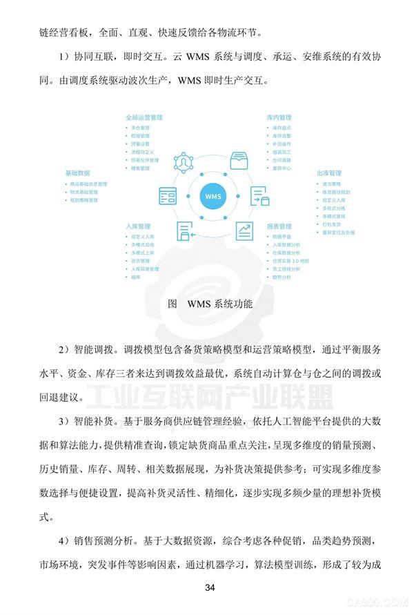 上云上平台,工业互联网产业联盟