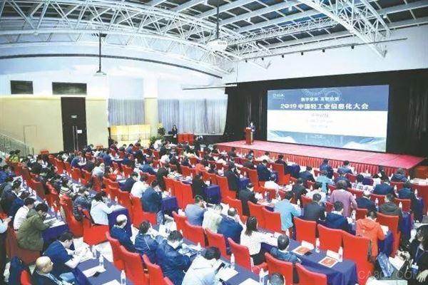 轻工业信息化大会,中国轻工业联合会