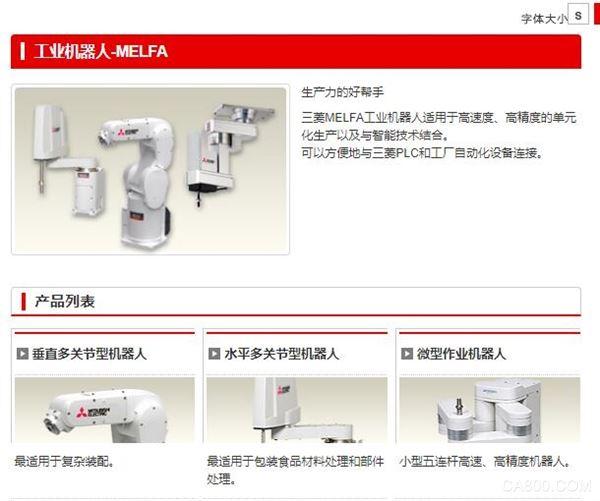 三菱电机,RealtimeRobotics,工业机器人