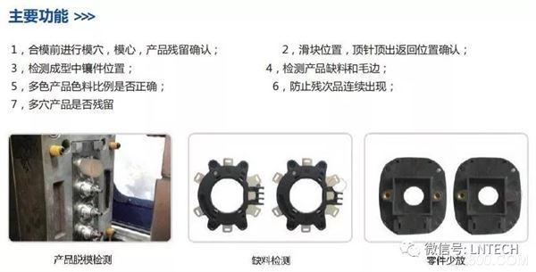 模具监视保护器,VMM-1000系列