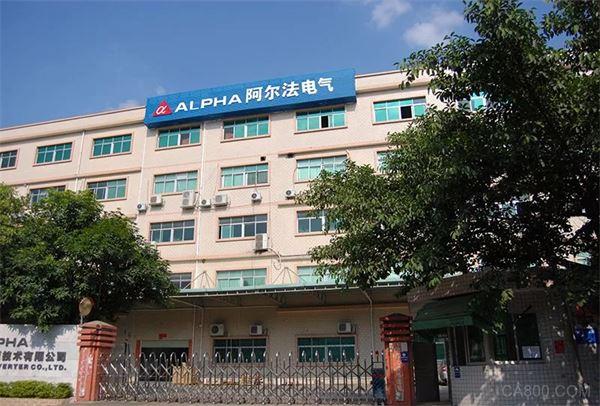 祝贺深圳阿尔法电气顺利通过ISO9001:2015质量管理体系认证