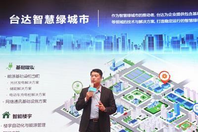 台达,智慧绿城市解决方案