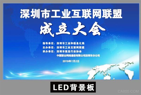 深圳市工业互联网联盟,华为,腾讯,富士康工业互联网