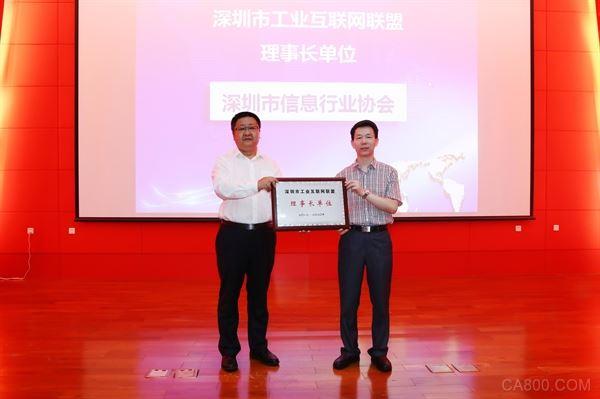深圳市工业互联网联盟,富士康,标杆企业,华为