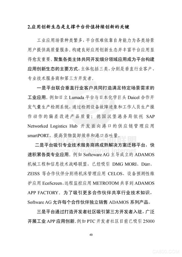 工业互联网产业联盟,工业互联网平台白皮书