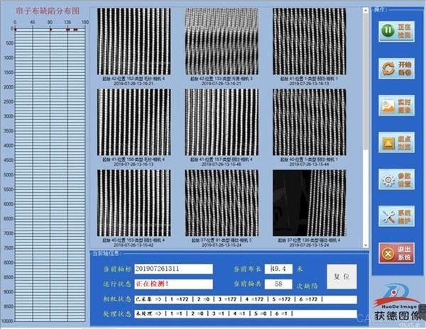西安获德帘子布检测软件界面