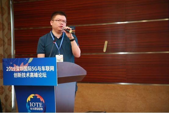 5G,车联网,创新技术高峰论坛