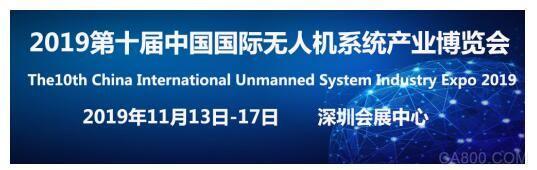 2019第十届中国国际无人机系统产业博览会
