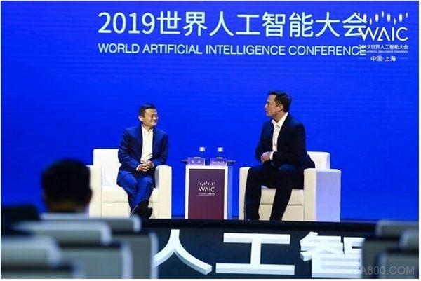 世界人工智能大会,马云,马斯克