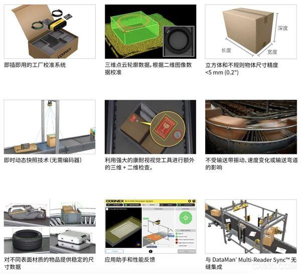 系统,测量,物流,网络,智能相机