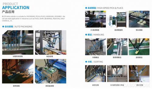 博力,工业博览会,多轴机器人