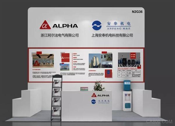 阿尔法,主轴伺服系统,洗涤行业,专用变频器,可编程控制器